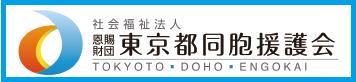 社会福祉法人 東京都同胞援護会